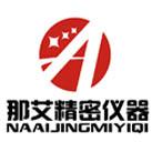 上海那艾精密仪器有限公司
