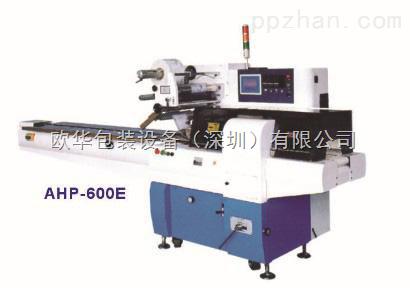 自动枕式包装机:AHP-600E