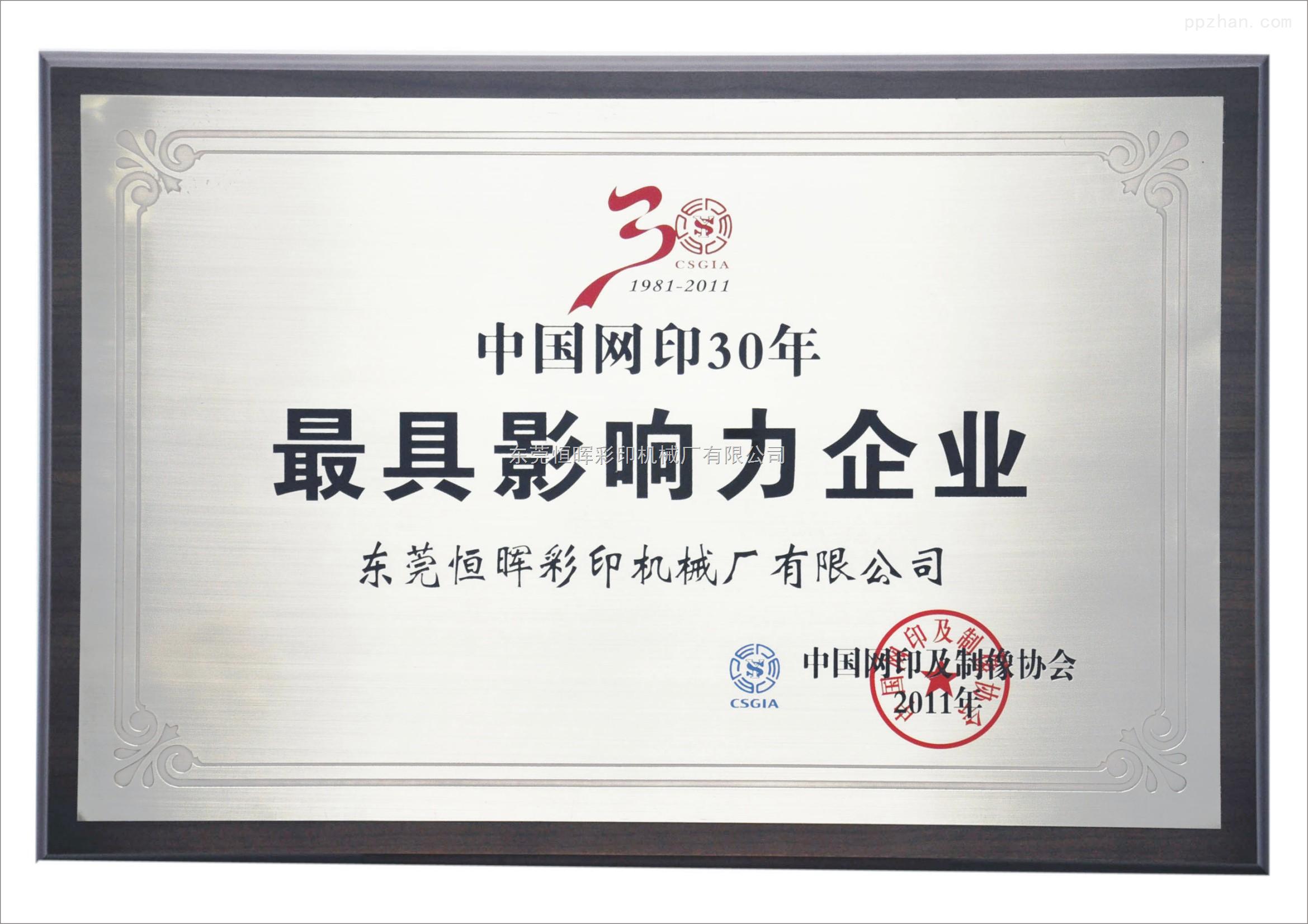 恒晖-中国网印30年zui具影响力企业