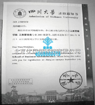 防伪合同文件制作,防复印制作设计