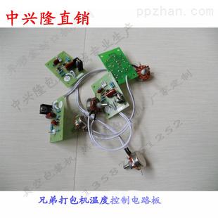 原装正品半自动打包机温度控制线路板,兄弟打包机小线路板所在地区:浙江 温州市--原装正品半自动打包机温度控制线路板,兄弟打包机小线路板--80.00
