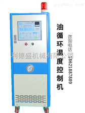 模具温度控制机油温机水温机