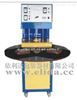 小塘依利达:自动吸塑机