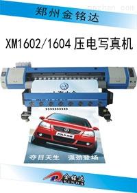 炫美XM1602户内压电写真机,户外压电写真机