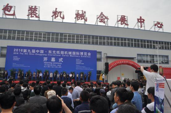 ppzhan带您走进东光纸箱机械国际博览会