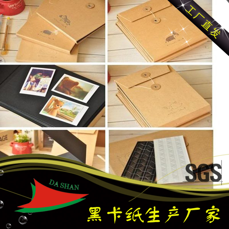 相册用纸-相册用纸 , diy相册内页制作黑卡纸