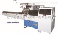 自动枕式包装机:AHP-600BM