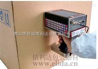 佛山依利达热销:陕西地区编织袋手提喷码机,同质价更优!