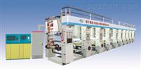高速彩色凹版印刷机(RGASY-B型)