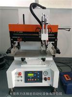 半自动小型丝印机,lws-2030小型丝印机