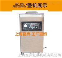 400单室真空机 封口机食品包装机辽阳市经销商