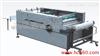 GZ--1100自动覆膜纸张拉断机