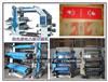 供应1200型4色无纺布柔印机凸版印刷机