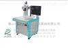 ELD激光打标机依利达激光打标机