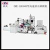 供应EMELM1600全自动恒张力淋膜机 照片淋膜机