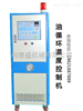 模具温度控制机,上海油温机,水温机